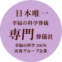 日本唯一の幸福の科学葬儀専門葬儀社 幸福の科学100%出資グループ企業