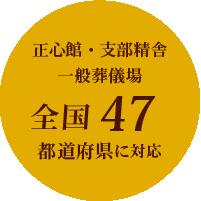 正心館・支部精舎・一般葬儀場 全国47都道府県に対応