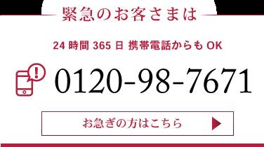 緊急のお客さま 0120-98-7671