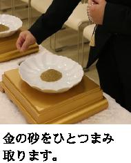 金の砂をひとつまみ取ります