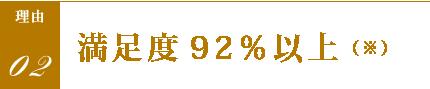 満足度 92%以上