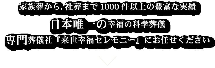 家族葬から、社葬まで100件以上の豊富な実績 日本唯一の幸福の科学葬儀 専門葬儀社 来世幸福セレモニーにお任せください