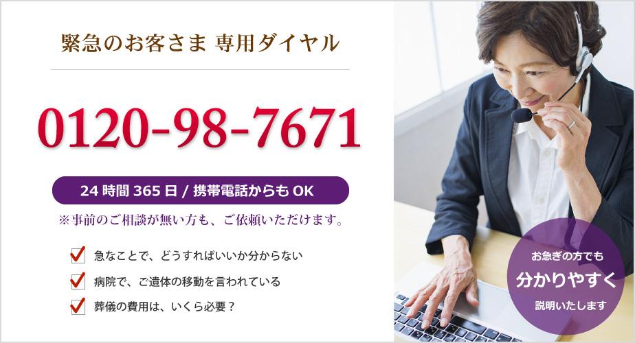 お急ぎの方専用ダイヤル 0120-98-7671